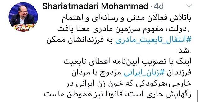 شریعتمداری :  آییننامه اعطای تابعیت ایرانی به فرزندان حاصل از ازدواج زنان ایرانی بامردان غیر ایرانی تصویب شد