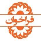 فراخوان  واگذاری خدمات و نظافت «مجتمع شهید بهشتی خزرآباد»