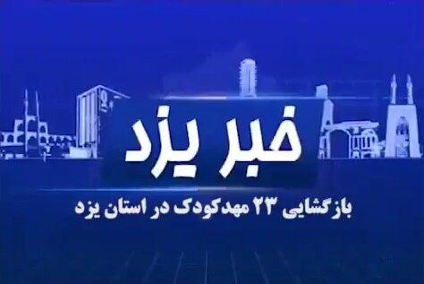 کلیپ   گزارش خبرگزاری صدا و سیما یزد از بازگشایی ۲۳ مهد کودک تحت نظارت  بهزیستی استان یزد