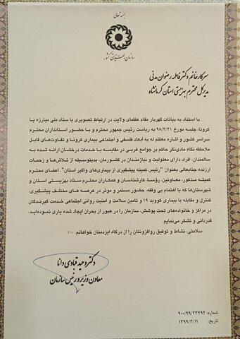 تقدیر رئیس سازمان بهزیستی کشور از مدیرکل بهزیستی استان کرمانشاه