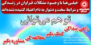 بهره مندی بیش از 6 هزار نفر از خدمات مراکز درمان و ترک اعتیاد در استان چهارمحال و بختیاری
