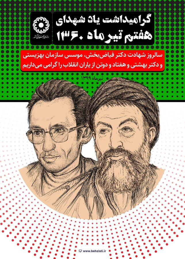 Anniversary martyrdom of Dr.Fayazbakhsh founder of SWO
