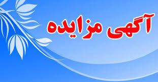 آگهی مزایده املاک مازاد اداره کل بهزیستی استان کرمانشاه منتشر شد