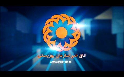 ببینیم   اتاق خبر سازمان بهزیستی هفته اول بهمن ماه