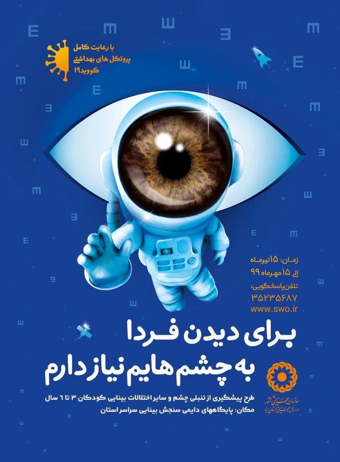 پیشگیری از تنبلی چشم