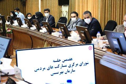 هفتمین نشست شورای مرکزی مشارکت های مردمی سازمان بهزیستی