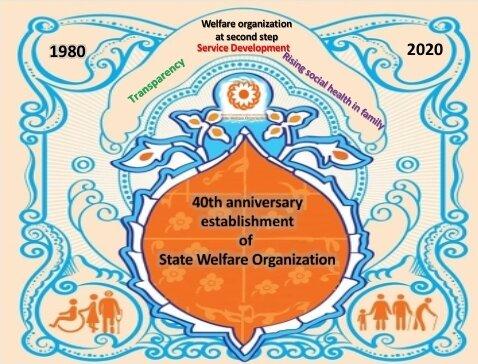 Memorial 40th anniversary establishment stamp of SWO was unveiled