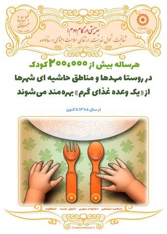 پوسترهای هفته بهزیستی- یک وعده غذای گرم