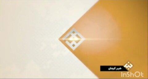 فیلم|گزارش خبری شبکه 5 صدا و سیما مرکز کرمان از بازدید نماینده ولی فقیه و امام جمعه از اورژانس اجتماعی