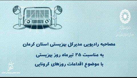 مصاحبه رادیویی مدیرکل بهزیستی استان کرمان در برنامه کرمان سلام