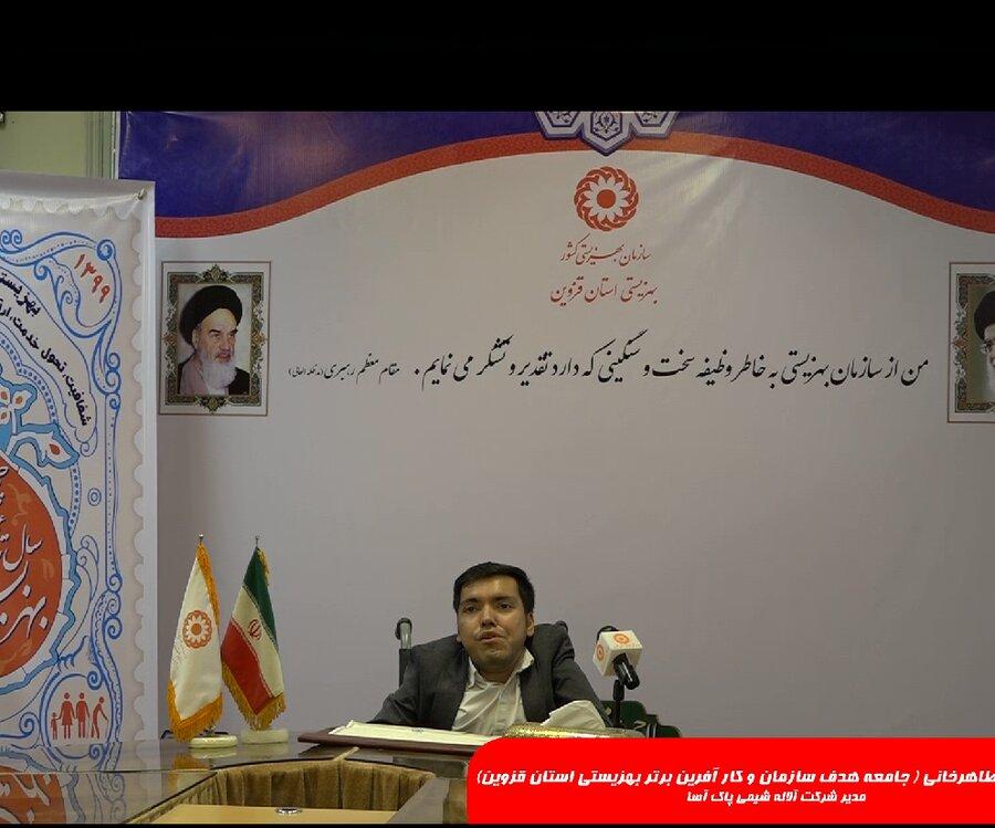 کلیپ  با کارآفرینان برتر بهزیستی  استان قزوین