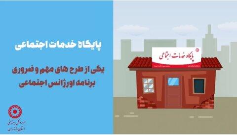 موشن گرافیک   وظایف پایگاه های خدمات اجتماعی در مازندران