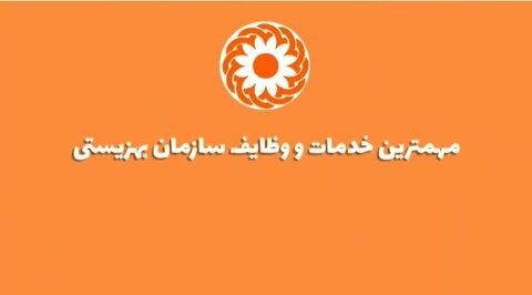 موشن گرافیک| مهمترین خدمات و  وظایف اداره کل بهزیستی استان مازندران