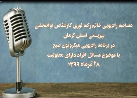 فیلم| مصاحبه رادیویی کارشناس توانبخشی