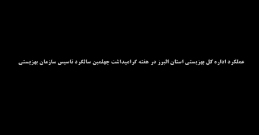 کلیپ گزارش عملکرد بهزیستی استان البرز در گرامیداشت هفته بهزیستی
