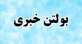 بولتن خبری بهمن ماه اداره کل بهزیستی استان ایلام