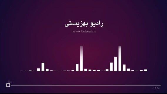 با هم بشنویم| رادیو بهزیستی (قسمت چهارم)