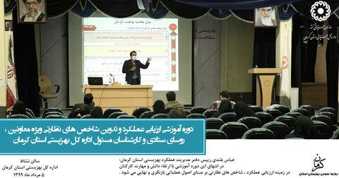 عکس نگار |برگزاری دوره آموزشی ارزیابی عملکرد وتدوین شاخصهای نظارتی  در بهزیستی استان کرمان