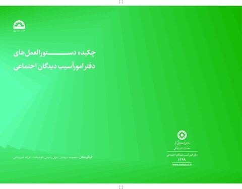 کتاب «چکیده دستورالعمل های دفتر امور آسیب دیدگان اجتماعی»منتشر شد