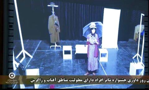 ببینید | گزارش داوری تئاتر افراد دارای معلولیت در جشنواره تئاتر مشهد