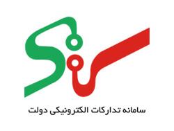 سایت ستاد ایران
