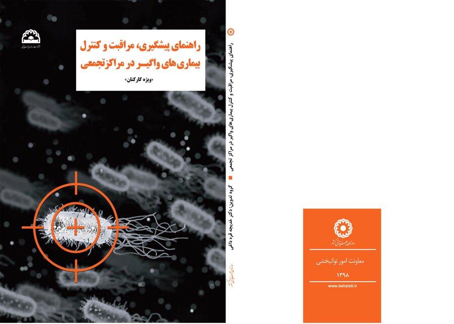کتاب «راهنمای پیشگیری،مراقبت و کنترل بیماری های واگیر در مراکز تجمعی سازمان» منتشر شد