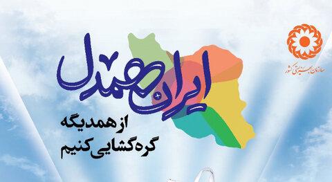 فیلم| ایران همدل/از همدیگر گره گشایی کنیم