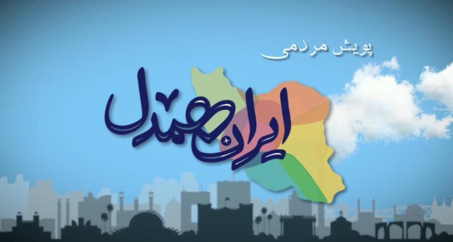 موشن گرافی پویش مردمی «ایران همدل»