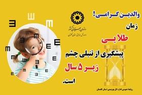 طرح پیشگیری از تنبلی چشم کودکان ۳تا ۶سال