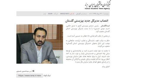 خبرگزاری ایسنا | انتصاب مدیرکل جدید بهزیستی گلستان