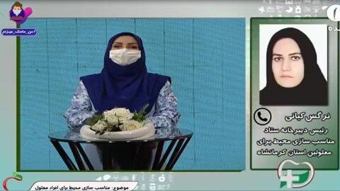 فیلم|گفتگوی زنده تلفنی مسئول دبیرخانه مناسب سازی استان کرمانشاه در برنامه مثبت سلامت شبکه سلامت سیما باموضوع مناسب سازی