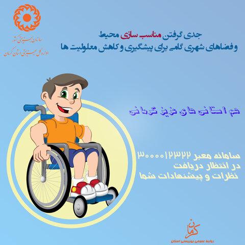 اطلاع نگاشت | مناسب سازی گامی برای پیشگیری و کاهش معلولیت ها