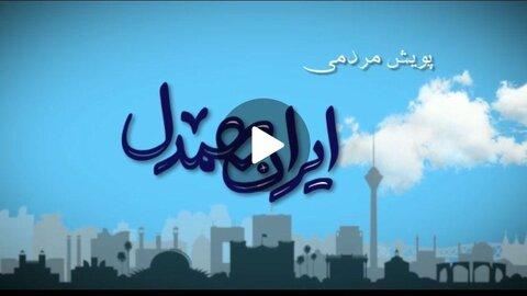 با هم ببینیم | موشن گرافی ایران همدل