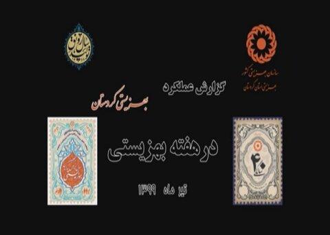 فیلم | عملکرد بهزیستی کردستان در سال 1399