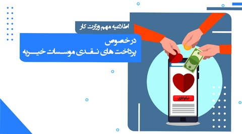 اطلاعیه مهم وزارت کار در خصوص پرداخت های نقدی موسسات خیریه