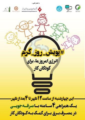 در رسانه | ۳۰۰ میلیون ریال از صرفهجویی برق در مشهد برای کودکان کار هزینه شد
