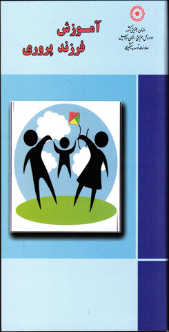 انتشار کتابچه آموزش فرزند پروری