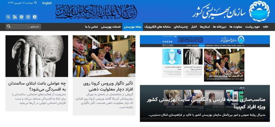 مناسبسازی نسخه فارسی و انگلیسی سایت بهزیستی کشور ویژه افراد کمبینا