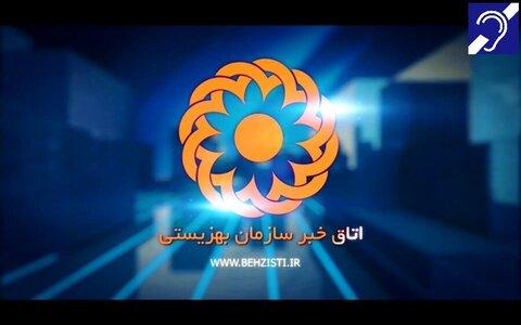 ببینیم | اتاق خبر سازمان بهزیستی هفته سوم بهمن ماه