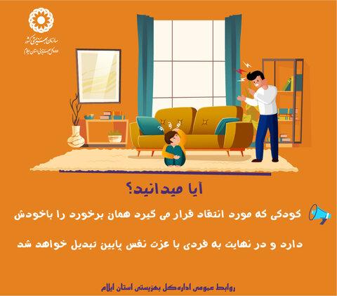 اینفوگرافیک|پیام های آموزشی خانواده