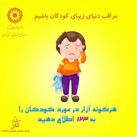 اطلاع نگاشت |مراقب دنیای زیبای کودکانمان باشیم