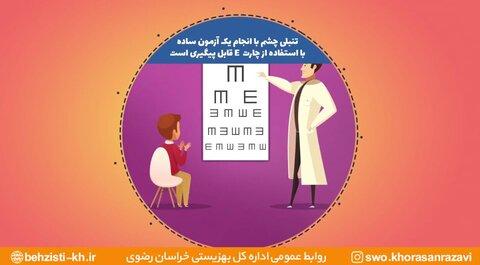 موشن گرافیک | غربالگری بینایی کودکان