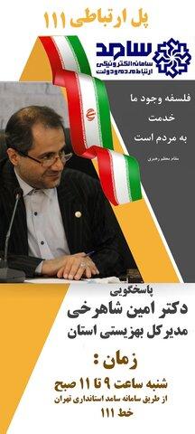 پاسخگویی مستقیم مدیرکل بهزیستی استان تهران به مردم