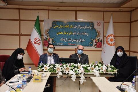 مدیرکل جدید بهزیستی استان کرمانشاه معرفی شد