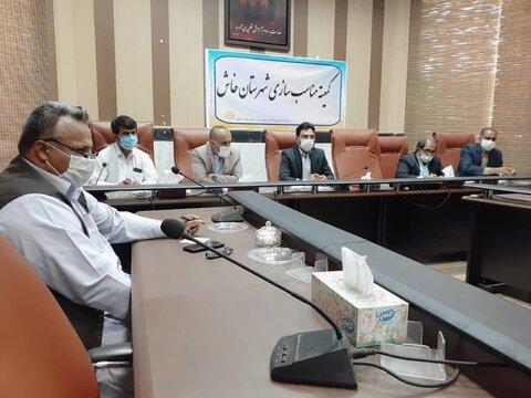 کمیته مناسب سازی شهرستان خاش برگزار شد