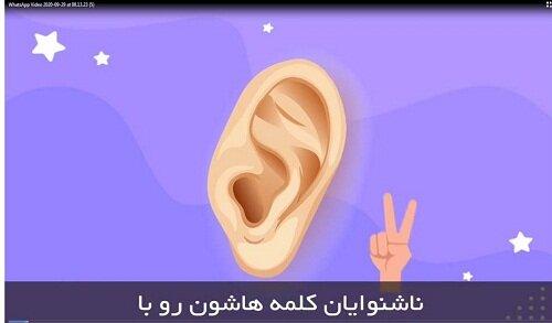 موشن گرافیک  ویژه روز جهانی ناشنوایان