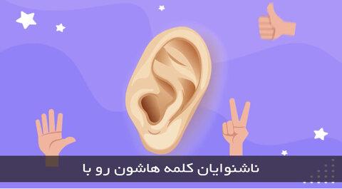 موشن گرافیک|روز جهانی ناشنوایان