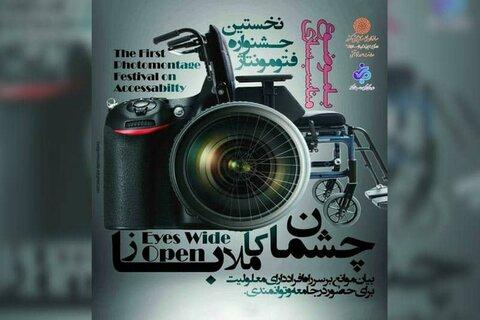 گزارش تصویری | اختتامیه نخستین جشنواره فتومونتاژ در مشهد