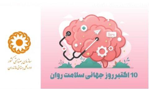 موشن گرافیک| شاخص های افراد دارای سلامت روان مطلوب