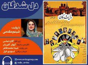 انتشار نسخه صوتی «دلشدگان» ویژه نابینایان در پی درگذشت محمدرضا شجریان